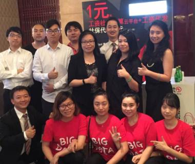 """薪福快线亮相成都HRoot展:传统HR薪酬福利管理""""互联网化"""""""