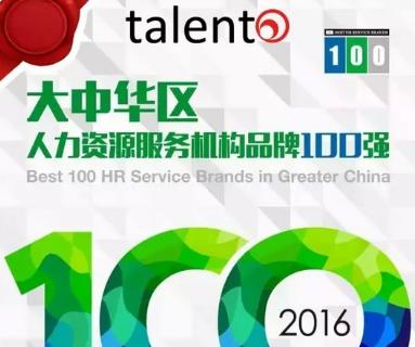 """Talent Spot再登""""2016大中华区HR服务机构品牌100强"""""""