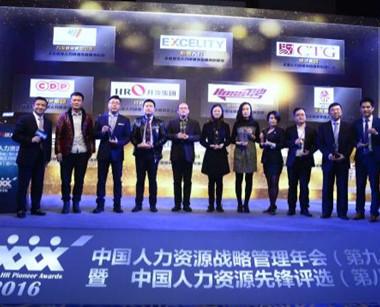 "Talent Spot获封""2016中国先锋人力资源服务机构"""