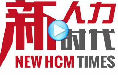 "HR系列视频 第一期""HR如何拥抱人工智能"""