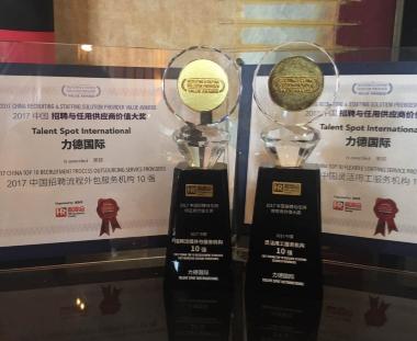 """力德国际斩获""""2017招聘流程外包、灵活用工服务机构10强"""" 双料奖项"""