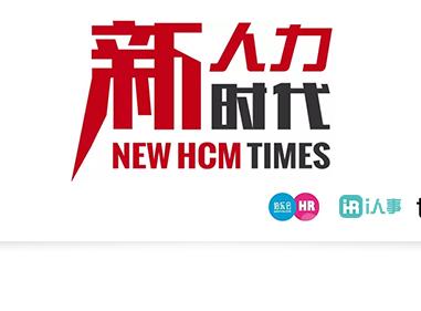 《新人力时代》第二期 HR如何做好招聘与雇主品牌?