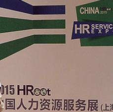 Chengdu Hroot人力资源服务展