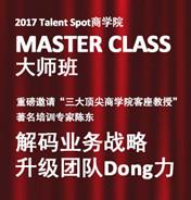 2017Talent Spot商学院——Master Class大师班