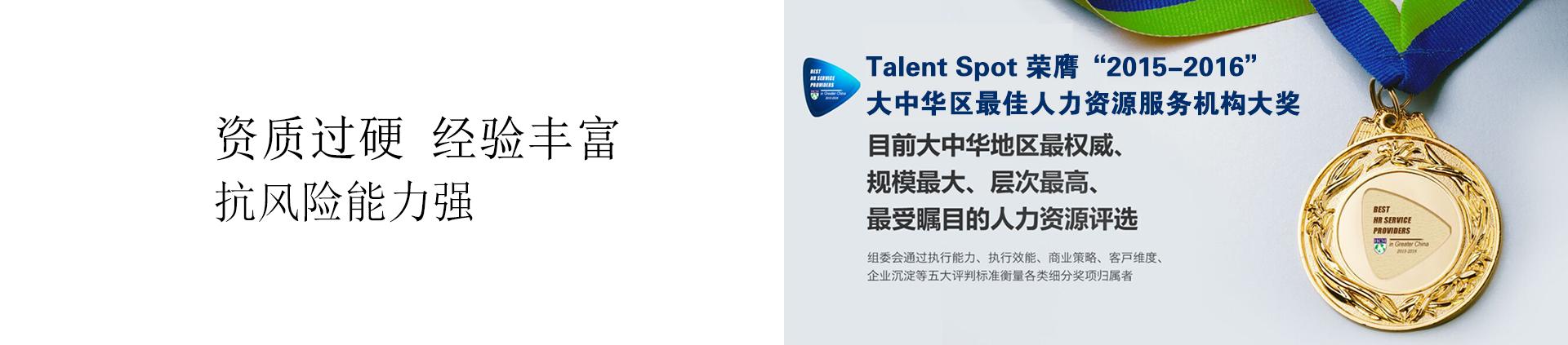 Talent Spot 上海力德,大众化区最佳人力资源服务